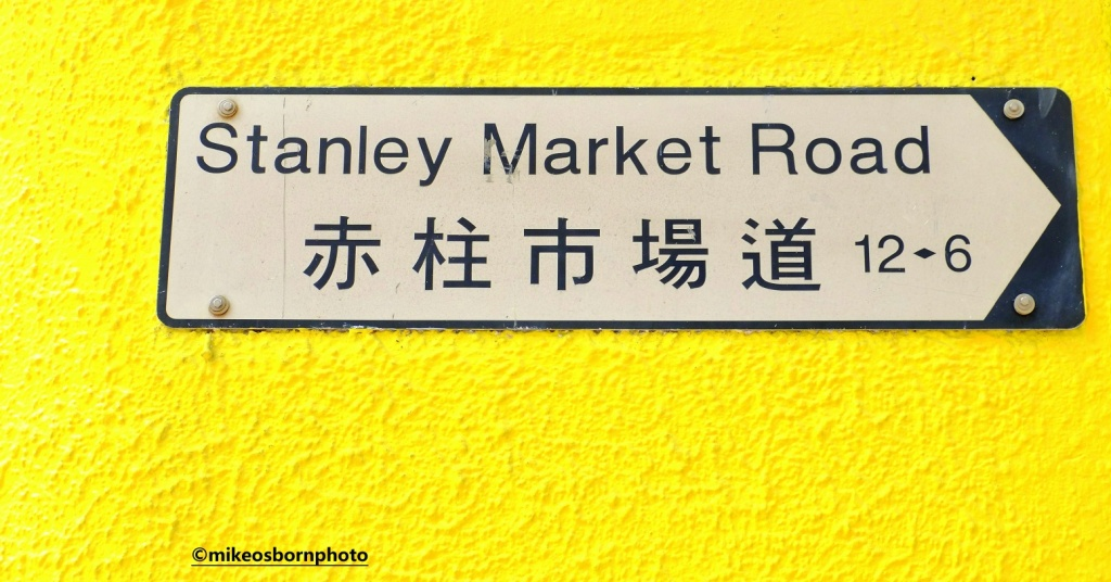 Sign for Stanley Market Road in Hong Kong on a yellow wall